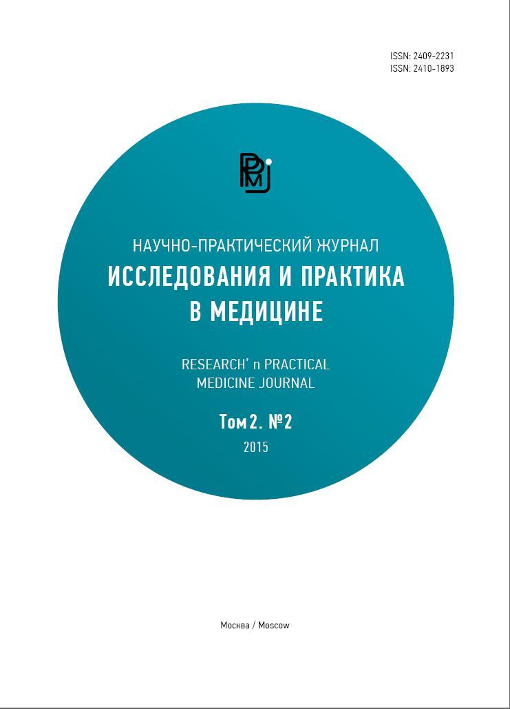 Рецензируемый научно-практический журнал «Исследования и практика в медицине» «Research'n Practical Medicine Journal»  2015; 2(2)